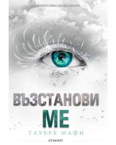 Възстанови ме (Разбий ме 4) - 1