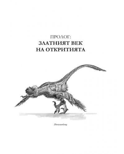 Възход и падение на динозаврите - 11