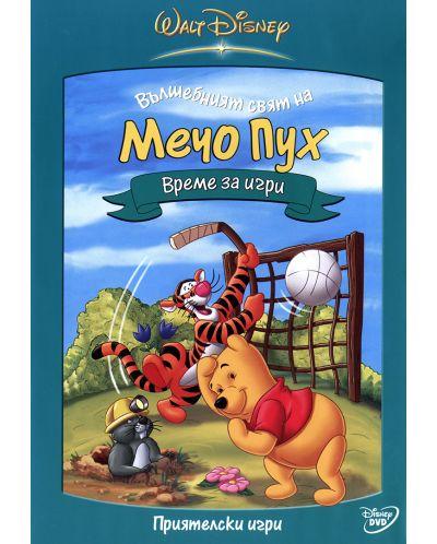 Мечо Пух: Време за Игри (DVD) - 1