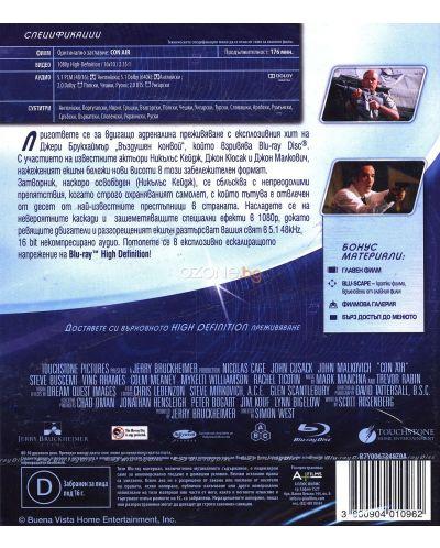 Въздушен конвой (Blu-Ray) - 3