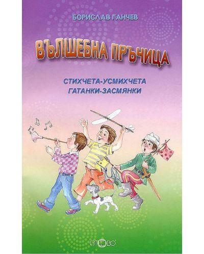 valshebna-prachitsa-stihcheta-usmihcheta-i-gatanki-zasmyanki - 1