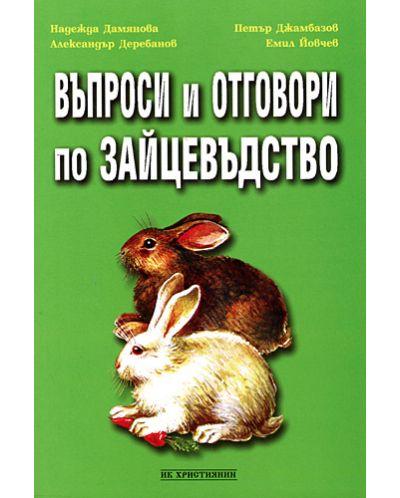 Въпроси и отговори по зайцевъдство - 1