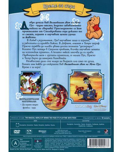 Мечо Пух: Време за Игри (DVD) - 2