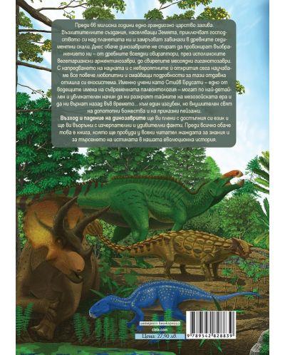 Възход и падение на динозаврите - 3