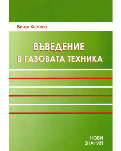 Въведение в газовата техника - 1