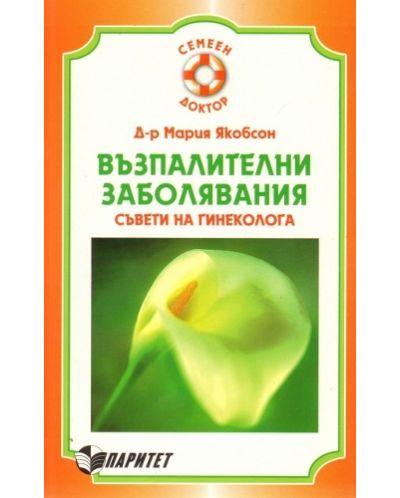 Възпалителни заболявания - 1