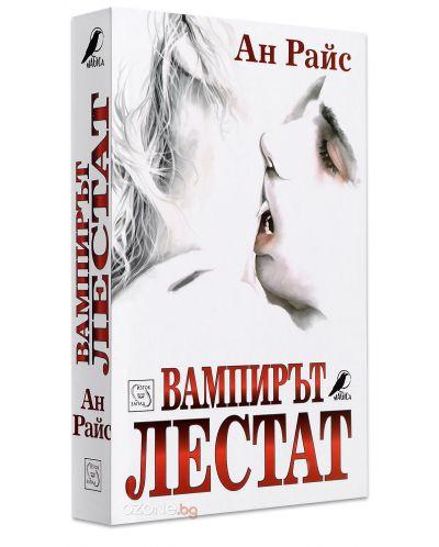 Вампирът Лестат - 1