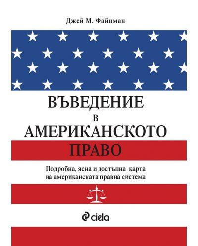 Въведение в американското право - 1