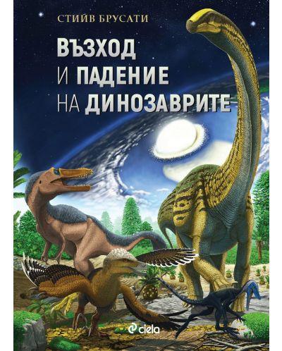 Възход и падение на динозаврите - 1
