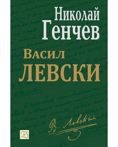 Васил Левски - 1