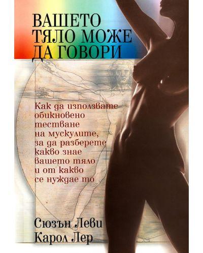 Вашето тяло може да говори - 1