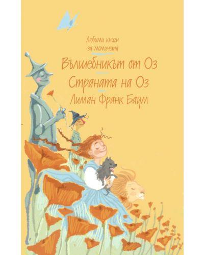 Вълшебникът от Оз. Страната на Оз (Любими книги за момичета 2) - 1