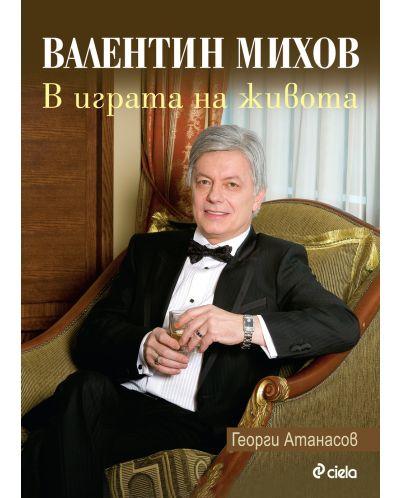 Валентин Михов. В играта на живота - 1