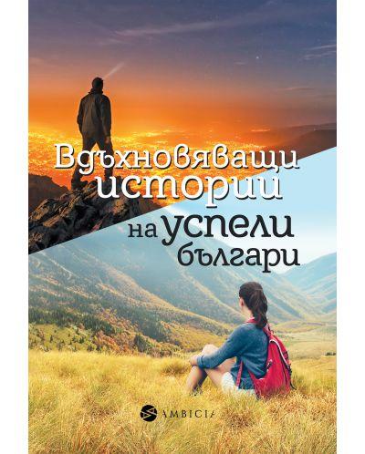 Вдъхновяващи истории на успели българи - 1