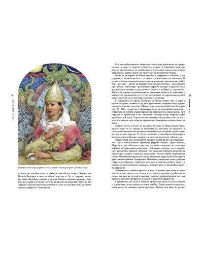 Великата България на Волга през средните векове - 7