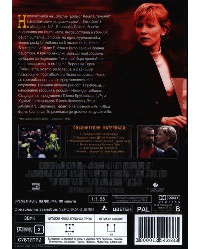 Вероника Герен (DVD) - 2