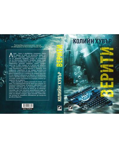 Верити - 4