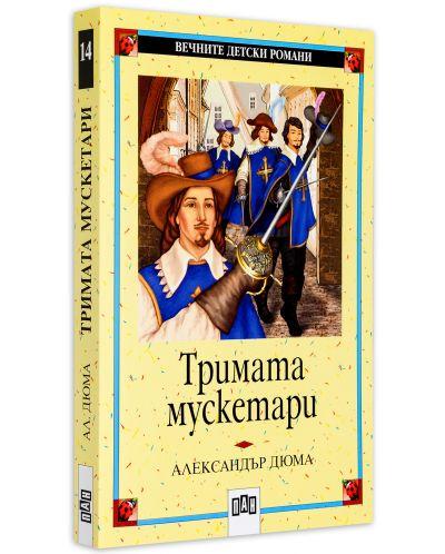 Вечните детски романи 14: Тримата мускетари-2 - 3