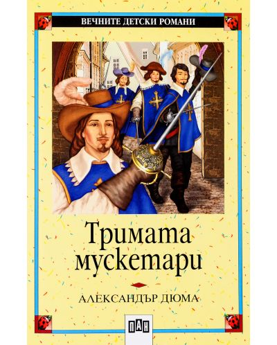 Вечните детски романи 14: Тримата мускетари - 1