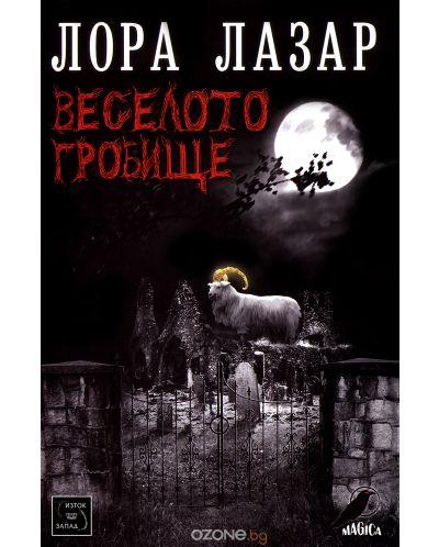 Веселото гробище - 3
