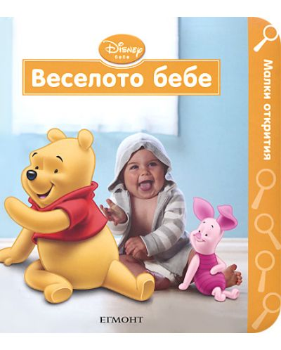 Веселото бебе - 1