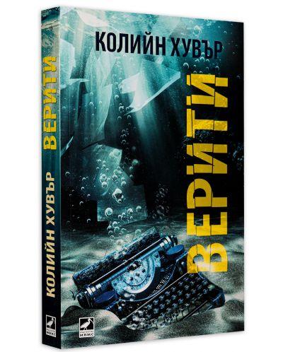 Верити - 3