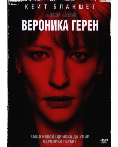 Вероника Герен (DVD) - 1