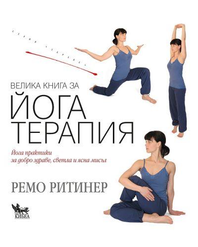Велика книга за йога терапия - 1
