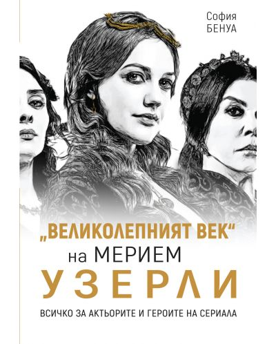 """""""Великолепният век"""" на Мерием Узерли. Всичко за актьорите и героите на сериала - 1"""