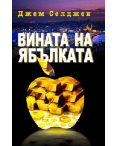 Вината на ябълката - 1