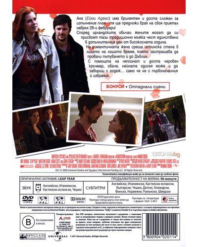 Високосна година (DVD) - 3