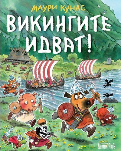 Викингите идват! (твърди корици) - 1
