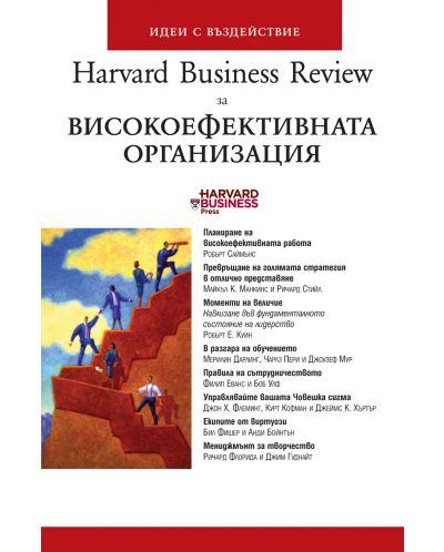 Високоефективната организация - 1