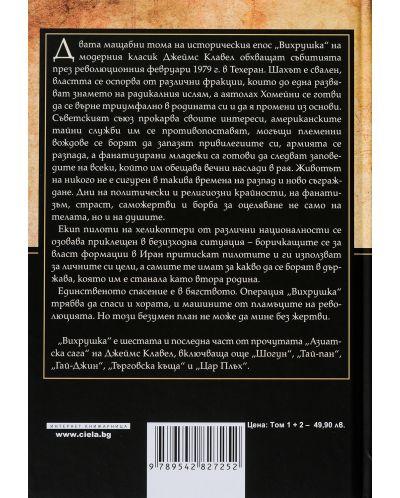 Вихрушка – том 1 и том 2-3 - 4