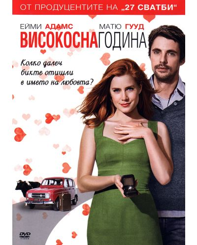 Високосна година (DVD) - 1