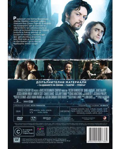 Виктор Франкенщайн (DVD) - 3