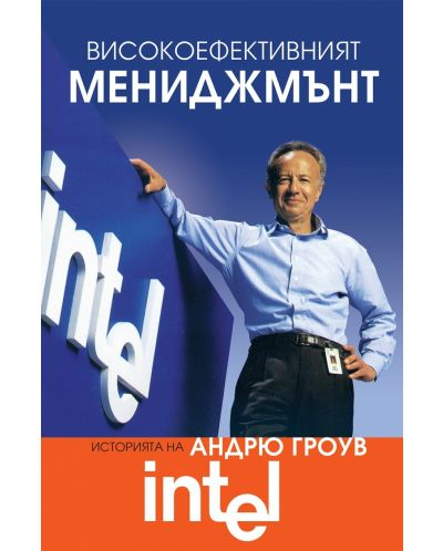 Високоефективният мениджмънт - 1