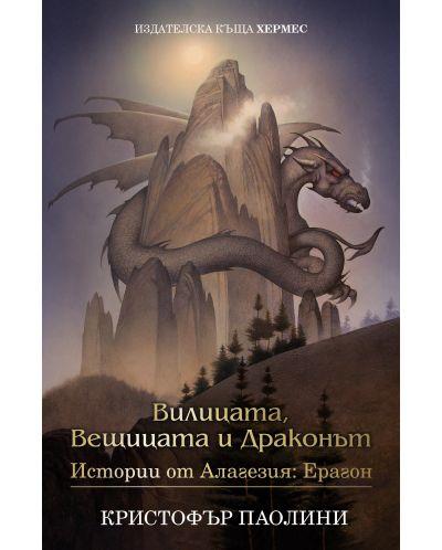 Вилицата, вещицата и драконът - 1