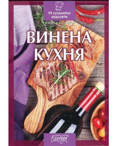 Винена кухня (99 кулинарни шедьоври) - 1