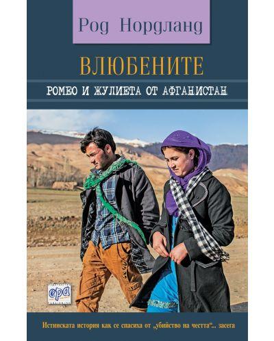 Влюбените. Ромео и Жулиета от Афганистан - 1