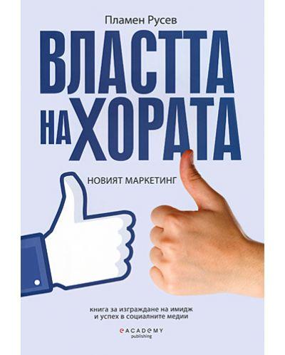 Властта на хората. Новият маркетинг - 1