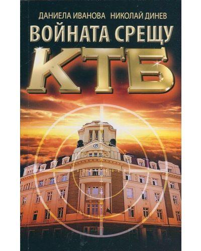 Войната срещу КТБ - 1