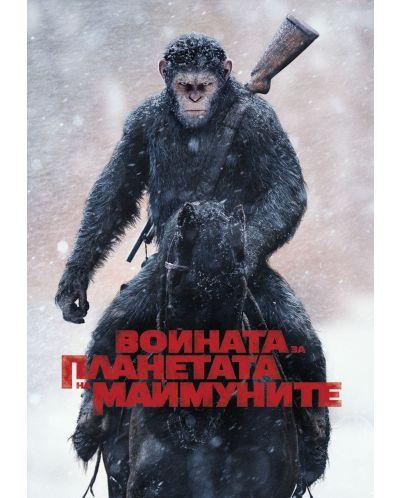 Войната за планетата на маймуните (DVD) - 1