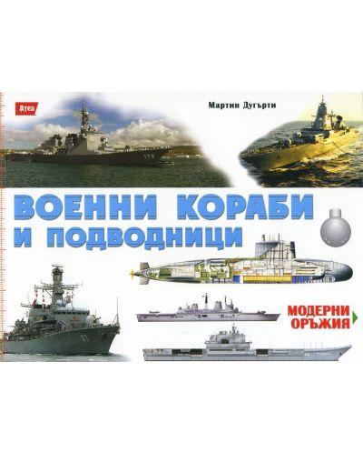 Военни кораби и подводници (Модерни оръжия 5) - 1
