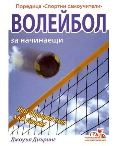 Волейбол за начинаещи - 1