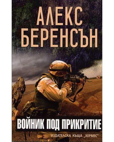 Войник под прикритие - 1