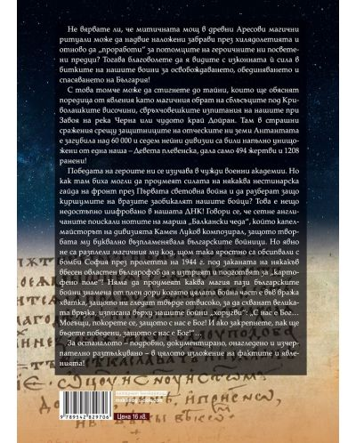 Воинската харизма на българите. Потайната мощ на Аресовите мистерии - 2