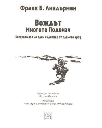 vozhd-t-mnogoto-podvizi-3 - 4