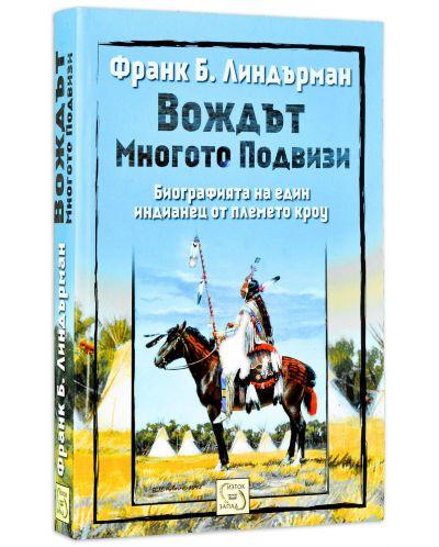 vozhd-t-mnogoto-podvizi - 1