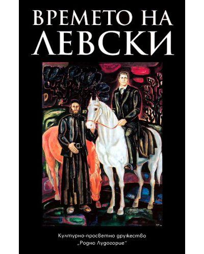 Времето на Левски - 1
